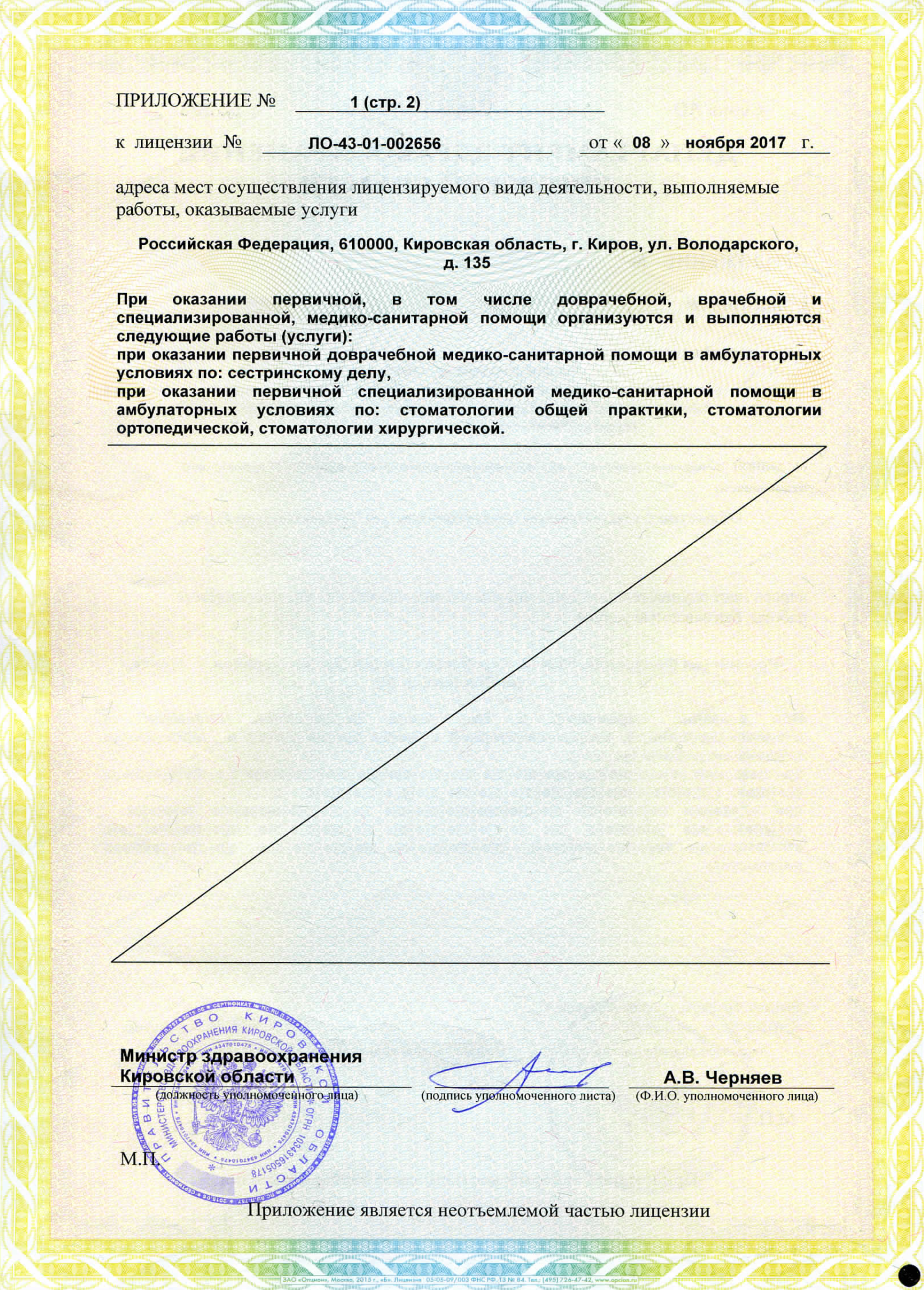 licence3